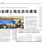 The 2nd MIT ILP Global Innovation (Xi'an) Forum